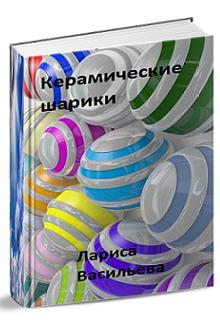 """Книга """"Керамические шарики"""" читать онлайн"""