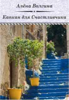 """Книга """"Капкан для Счастливчика"""" читать онлайн"""