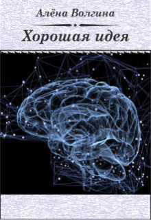 """Книга """"Хорошая идея"""" читать онлайн"""