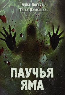 """Книга """"Паучья яма"""" читать онлайн"""