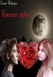 """Книга """"Красный рубин"""" читать онлайн"""