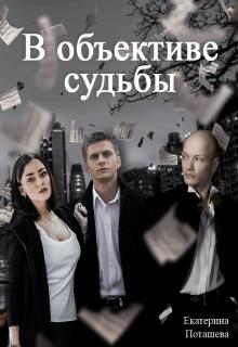 """Книга """"В объективе  судьбы."""" читать онлайн"""