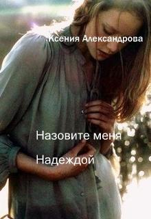 """Книга """"Назовите меня Надеждой"""" читать онлайн"""