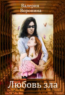 """Книга """"Любовь зла"""" читать онлайн"""
