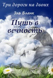 """Книга """"Три дороги на двоих. Путь в вечность"""" читать онлайн"""