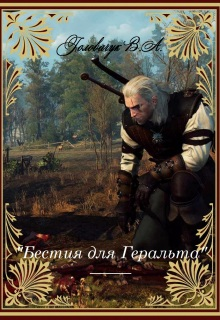 """Обложка книги """"Бестия для Геральта, или ведьмачьи будни Никаноровны."""""""