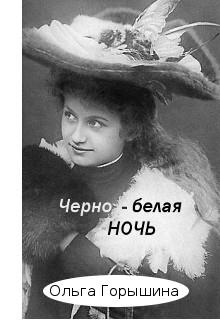 """Книга """"Черно-белая ночь"""" читать онлайн"""