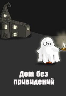"""Книга """"Дом без привидений"""" читать онлайн"""