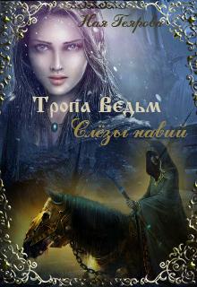 """Обложка книги """"Тропа Ведьм. Слёзы навий"""""""