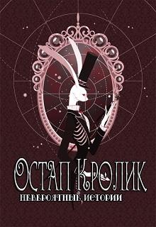"""Книга """"Остап Кролик - Невероятные Истории"""" читать онлайн"""