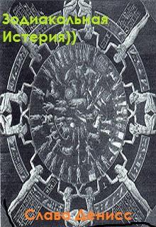 """Книга """"Зодиакальная истерия"""" читать онлайн"""