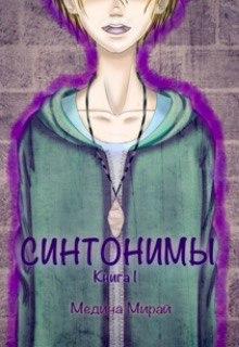 """Книга """"Синтонимы. Книга 1"""" читать онлайн"""