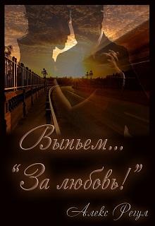 """Книга """"Выпьем... """"За любовь!"""""""" читать онлайн"""