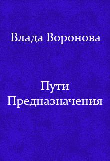 """Книга """"Пути Предназначения"""" читать онлайн"""