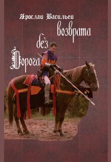 """Книга """"Дорога без возврата """" читать онлайн"""