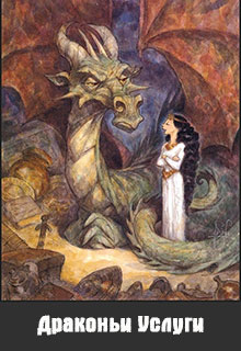 """Книга """"Драконьи Услуги"""" читать онлайн"""