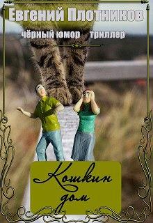 """Книга """"Кошкин дом"""" читать онлайн"""