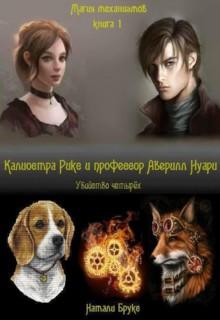 """Книга. """"Магия Механизмов-1. Калиостра Рикс и профессор Аверилл Нуари"""" читать онлайн"""