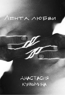 """Книга """"Лента любви"""" читать онлайн"""