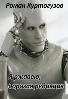 """Книга """"Я ржавею, дорогая редакция."""" читать онлайн"""