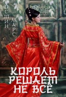 """Книга """"Король решает не всё (крв2)"""" читать онлайн"""