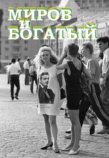 """Книга """"Миров и Богатый"""" читать онлайн"""
