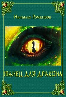 """Книга """"Танец для дракона"""" читать онлайн"""