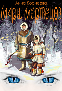 """Книга """"Родная Земля. Марш мертвецов"""" читать онлайн"""