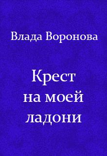 """Книга """"Крест на моей ладони"""" читать онлайн"""