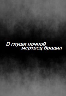 """Книга """"В глуши ночной мертвец бродил"""" читать онлайн"""