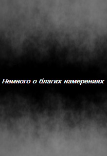 """Книга """"Немного о благих намерениях"""" читать онлайн"""