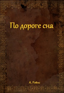 "Книга ""По дороге сна"" читать онлайн"