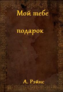 """Книга. """"Мой тебе подарок!"""" читать онлайн"""