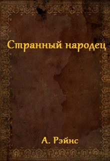 """Книга. """"Странный народец"""" читать онлайн"""