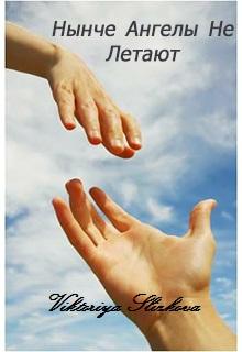 """Книга """"Нынче Ангелы Не летают"""" читать онлайн"""