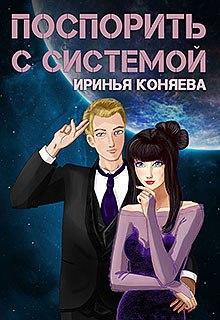 """Книга """"Поспорить с системой (цикл """"Космическая Любовь"""")"""" читать онлайн"""