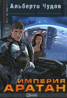 "Книга ""Империя Аратан"" читать онлайн"