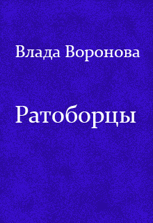 """Книга """"Ратоборцы"""" читать онлайн"""