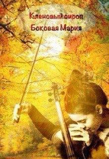 """Книга """"Кленовый сироп"""" читать онлайн"""