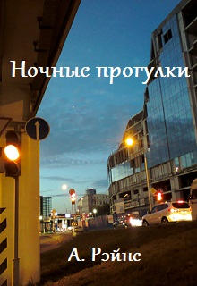 """Обложка книги """"Ночные прогулки"""""""