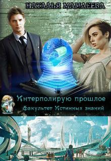 """Книга """"Интерполирую прошлое"""" читать онлайн"""