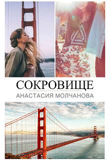 """Обложка книги """"Сокровище"""""""