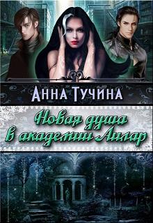 """Книга """"Новая душа в академии Аилара."""" читать онлайн"""