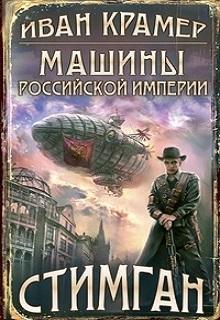 """Книга """"Машины Российской Империи"""" читать онлайн"""