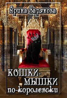 """Книга """"Кошки-мышки по-королевски"""" читать онлайн"""