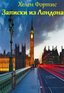 """Книга """"Записки из Лондона"""" читать онлайн"""