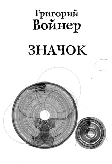"Книга ""Значок"" читать онлайн"