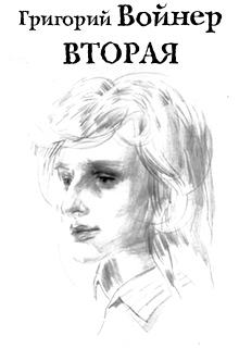 """Книга """"Вторая"""" читать онлайн"""
