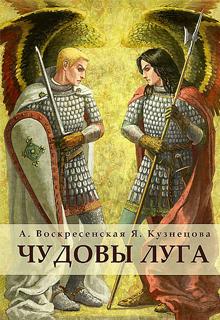 """Книга """"Чудовы луга"""" читать онлайн"""