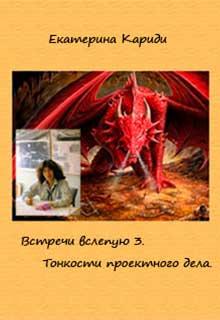 """Книга """"Тонкости проектного дела_встречи_3"""" читать онлайн"""